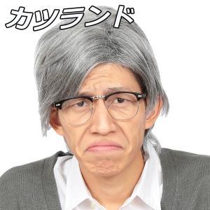ウィッグ カツラ コスプレ 衣装 レディース メンズ 男性 女性 カツランド 白髪おじいさん 4560320863397|mobadepa