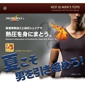 加圧 メンズ 加圧 腹巻 加圧インナー 加圧下着 ホットアルファ加圧メンズトップス 半袖 M ダイエットインナー シャツ|mobadepa