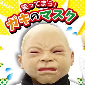 笑ってまう ガキのマスク 赤ちゃんマスク 笑ってはいけない コスプレ グッズ マスク 被り物 かぶりもの ガキ使 ガキの使い風|mobadepa