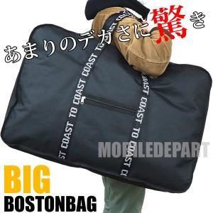 大容量 ビッグサイズ ボストンバッグ メンズ レディース 人気 ショッピングバッグ 旅行バッグ 旅行カバン|mobadepa