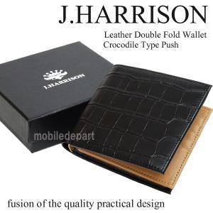 55f668006146 財布 メンズ レディース 二つ折り 牛革 革 ウォレット クロコ クロコ型押し クロコダイル柄 イントレチャート ブランド J.HARRISON  JWT-008