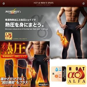 男性用加圧下着 加圧下着 メンズ 加圧エクサパンツ 加圧スパッツ メンズ 発熱 インナー 骨盤矯正スパッツ 加圧メンズスパッツ|mobadepa