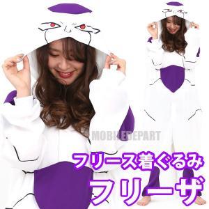 ハロウィン コスプレ 衣装 メンズ レディース ドラゴンボール超 コスチューム フリーザ 着ぐるみ 仮装 KOP-040 mobadepa