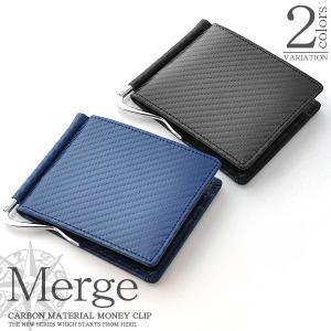 マネークリップ カーボン加工×牛革 メンズ カードケース お札入れ カード収納 薄型 薄い メンズ財布 プレゼント ブランド Merge マージ MG-1829|mobadepa