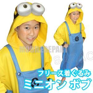 ハロウィン コスプレ 衣装 キッズ 子供 ミニオン ボブ フリース 着ぐるみ 仮装 コスチューム ミニオンズ 130 RBJ-113H|mobadepa