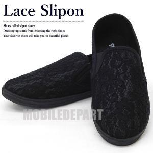スリッポン レディース レース スニーカー おしゃれ 安い 靴 ローカットスニーカー 女性 ぺたんこ靴 黒 ブラック|mobadepa
