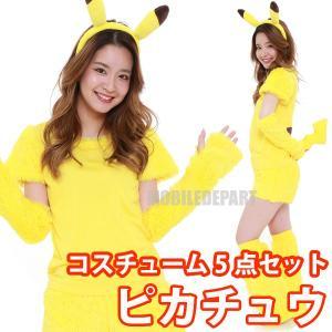 ハロウィン コスプレ 衣装 レディース ポケモン ピカチュウ 5点セット 女性 仮装 コスチューム サザック|mobadepa