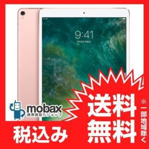 ★キャンペーン中★【新品未開封品(未使用)】 iPad Pro 10.5インチ Wi-Fiモデル 512GB [ローズゴールド] MPGL2J/A|mobax