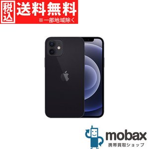 ◆キャンペーン《SIMロック解除済》※判定〇【新品未開封品(未使用)】  SoftBank iPhone 12 64GB [ブラック] MGHN3J/A 白ロム Apple 6.1インチ(SIMフリー) mobax