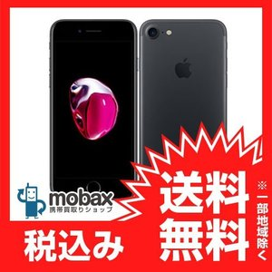 ◆キャンペーン※〇判定 【新品未使用】SoftBank版 iPhone 7 32GB[ブラック]MNCE2J/A 白ロム Apple 4.7インチ mobax