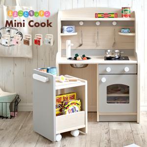 組立品/ボウル&キッチンワゴン付き ままごとキッチン おままごとキッチン ままごと キッチン 木製 Mini Cook4(ミニクック4) 5色対応