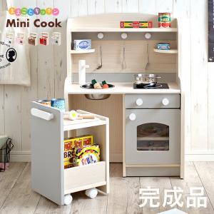 完成品 ままごとキッチン 木製 Mini Cook(ミニクッ...