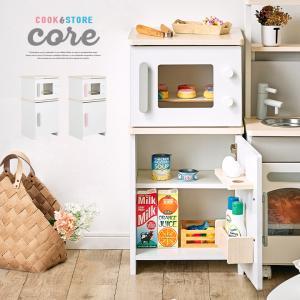 お店屋さんにもなる リバーシブル 冷蔵庫 木製 木のおもちゃ ままごとセット ごっこ遊び cook&store core(コア) ホワイト/グレー/ピンク