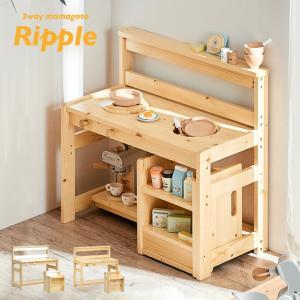 遊べる3way ままごとキッチン おままごとキッチン ままごと キッチン 木製 おしゃれ 収納 知育玩具 ミニデスク キッズチェア Ripple(リップル) 2色対応
