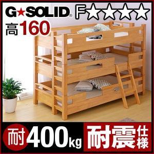 三段ベッド 3段ベッド GSOLID H160cm梯子無の写真