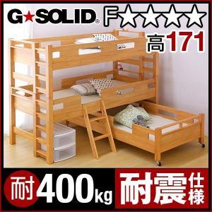 三段ベッド 3段ベッド 親子ベッド 親子ベット 耐震ベッド GSOLID H171cm 梯子無の写真