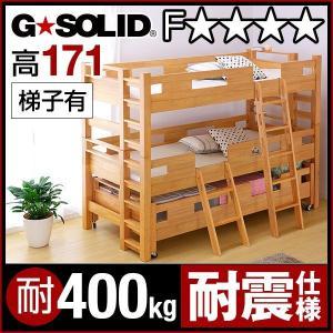 三段ベッド 3段ベッド 親子ベッド 親子ベット GSOLID キャスター付 ロング H171cm梯子有の写真