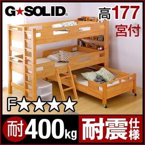 三段ベッド 3段ベッド 親子ベッド 親子ベット GSOLID 頑丈 宮付き ロング キャスター付 H177cm梯子無の写真
