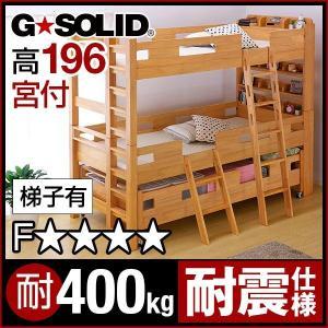 三段ベッド 3段ベッド 親子ベッド 親子ベット GSOLID ロング H196cm梯子有の写真