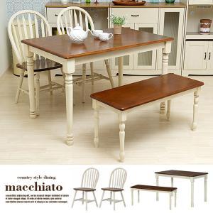 ダイニングテーブルセット 4点 ダイニングセット 4人 macchiato(マキアート) 2色対応の写真
