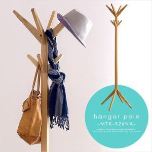 木製 ハンガーポール 天然木 洋服掛け 帽子掛け コートかけ 木製スタンド