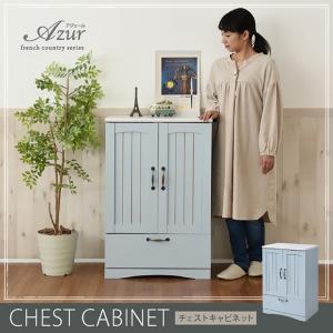 フレンチカントリー家具 チェスト&キャビネット Azur(アジュール)  幅60cm フレンチスタイル ブルー&ホワイト FFC-0003の写真