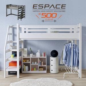 ベッド ロフトベッド システムベッド ロフトベット 宮付き 階段付き ハイタイプ 木製 espace...