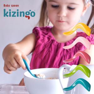 ベビー食器 スプーン 離乳食グッズ ベビースプーン Kizingo (キジンゴ) ラッピング無料