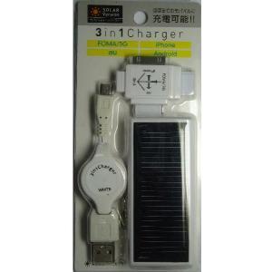 ほぼ全てのモバイルに充電可能!!「モバイルチャージソーラー」マルチソーラー充電器:IPCG0002A|mobi