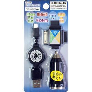 iPhone4S、iPadも充電「モバイルチャージ車」携帯電話とモバイル用の車載用マルチ充電器:SG-359 mobi