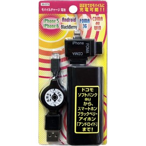 SG-373:iPhone8対応「モバイルチャージ電池」 携帯電話とスマートフォン(Android)用の電池式マルチ充電器|mobi