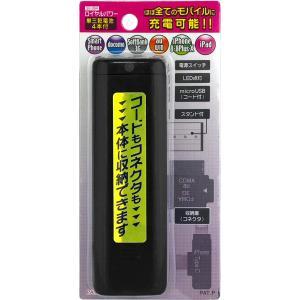 SG-384:iPhone8対応、スマートフォン(Android)、携帯電話のほぼ全機種対応「単三乾電池×4本式マルチ充電器」ロイヤルパワー|mobi