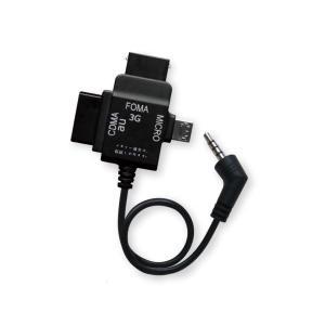 スーパー充電器(AC-06X)専用 3in1コネクタ FOMA、au、SoftBank、各種モバイル用:X1-2|mobi