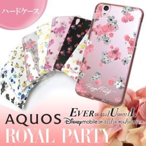 AQUOS EVER/U/L Disneymobile ROYALPARTY/ロイヤルパーティー 「ハードケース」 花柄 アクオス ディズニーモバイル|mobile-f