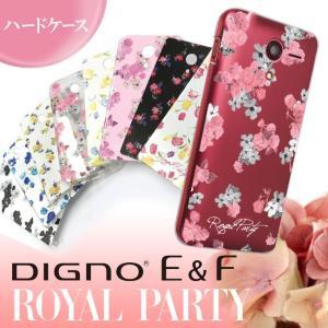 DIGNO F/DIGNO E (503KC) ROYALPARTY/ロイヤルパーティー 「ハードケース」 ブランド 花柄|mobile-f