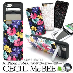 iPhoneSE 第2世代 iPhone8 iPhone7 iPhone6 iPhone6s ケース CECIL McBEE 「シェルケース」 セシルマクビー スタンド ミラー付き  CECILMcBEE|mobile-f