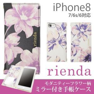 iPhone8 rienda/リエンダ 「モダニティーフラワー」 手帳型 スマホケース iPhone7/6s/6 アイフォン|mobile-f