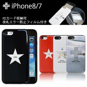 iPhone8 iPhone7 cdm 「シェルケース」 背面ケース mobile-f