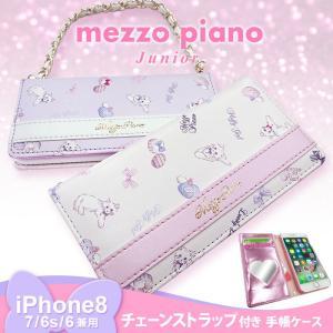 iPhone8/7/6s/6兼用 mezzo piano Junior 「ふわふわネコちゃん」 メゾピアノ ジュニア 手帳ケース|mobile-f