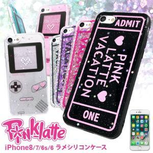 iPhone8 iPhone7兼用 PINK-latte 「ラメシリコンケース」 ピンクラテ かわいい おしゃれ アイフォンケース iphone 8 ジュニア ブランド|mobile-f