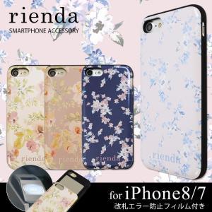 iPhone8/7兼用 rienda 「背面シェルケース」 リエンダ IC カード収納 アイフォン|mobile-f