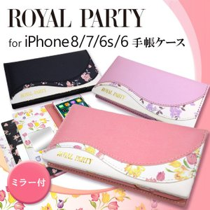 iPhone8 iPhone7 兼用 手帳ケース ROYAL PARTY ロイヤルパーティー「WAVE」アイフォン ブランド iPhone6s iPhone6|mobile-f