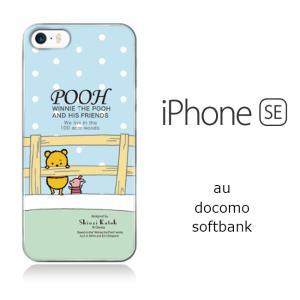 iPhone SE/5/5s 【Disney/ディズニー×シンジカトウ】 「プーさん(青色)」 かわいい キャラクター|mobile-f