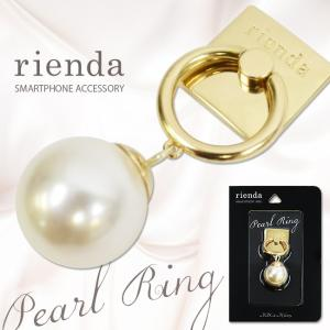 rienda リエンダ バンカーリング 落下防止 「パール付き スマホリング」 mobile-f
