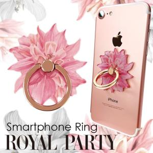 ROYAL PARTY スマホリング  「フラワーダイカット」 ロイヤルパーティー バンカーリング ブランド 落下防止 スマートフォン iPhone アクセサリ Xperia Galaxy|mobile-f