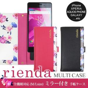全機種対応 マルチタイプ rienda/リエンダ 「ビビッドフラワー」 手帳型ケース 花柄 スマホ|mobile-f