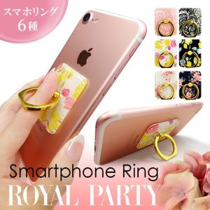 ROYAL PARTY/ロイヤルパーティー 「スマホリング」 ブランド バンカーリング|mobile-f