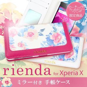 Xperia X performance (SO-04H/SOV33) 【rienda/リエンダ】「サマーフラワー(2color)」ブランド 花柄 手帳ケース|mobile-f