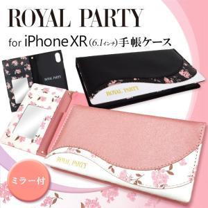 iPhoneXR (6.1インチ) ROYAL PARTY 「WAVE」 手帳ケース ロイヤル パーティー iphone アイフォン ケース|mobile-f