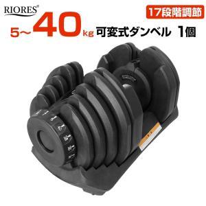 可変式ダンベル40kg 1個 エクササイズ フィットネス ストレッチ 鉄アレイ 40キロ 送料無料 RIORES|mobile-garage1